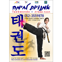 Logo of Thursday Isr poomsae/kyrougi חמישי פומסה/קרבי