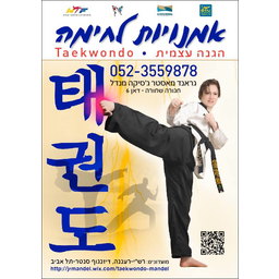 Logo of Ra'anana & Tel Aviv October Poomsae & Kyrougi