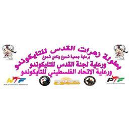 Logo of Jerusalem Flowers